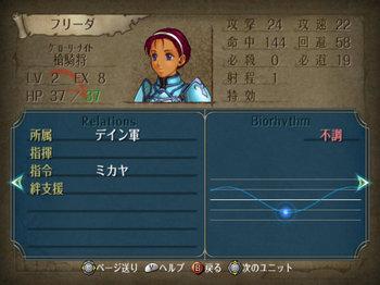 FE暁_3-06_044.jpg