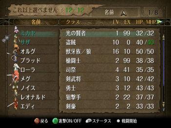 FE暁_3-06_049.jpg