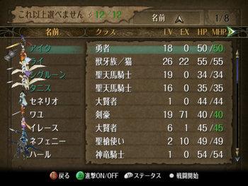 FE暁_3-11_024.jpg