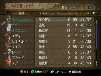 FE暁_3-12_006.jpg