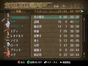 FE暁_3-13_001.jpg