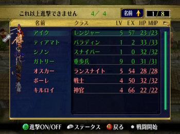 FE蒼炎_03_001.jpg