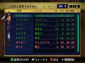 FE蒼炎_04_000.jpg