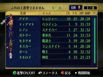 FE蒼炎_05_000.jpg
