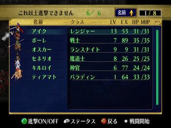 FE蒼炎_07_000.jpg