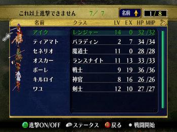 FE蒼炎_08_002.jpg