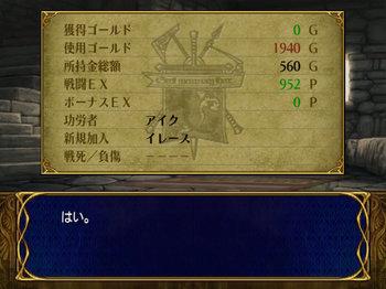FE蒼炎_09_000.jpg