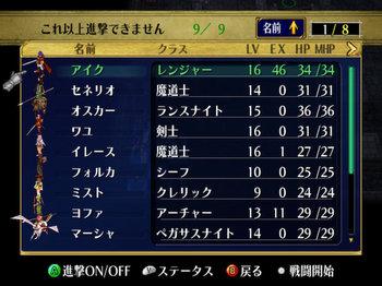FE蒼炎_10_001.jpg