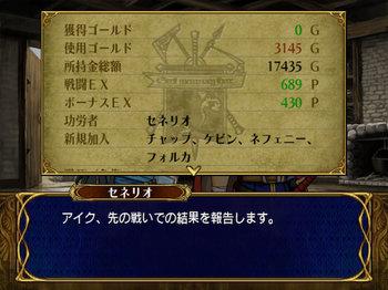 FE蒼炎_11_000.jpg