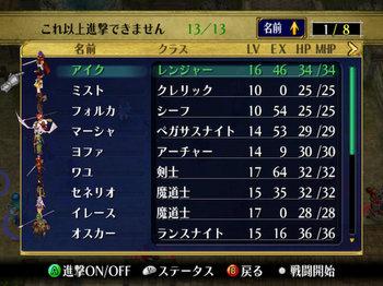 FE蒼炎_11_001.jpg