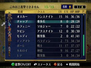 FE蒼炎_11_002.jpg