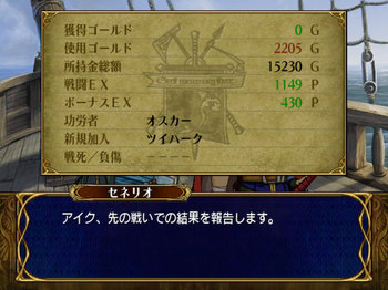 FE蒼炎_12_000.jpg
