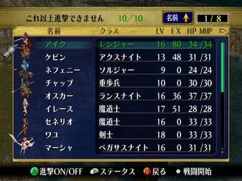 FE蒼炎_12_001.jpg