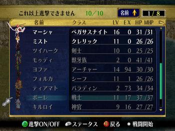 FE蒼炎_12_002.jpg