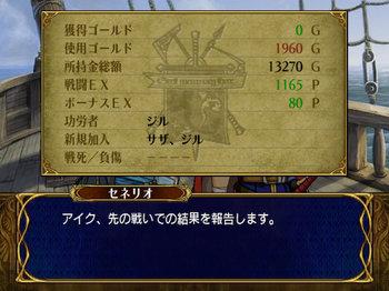FE蒼炎_13_000.jpg