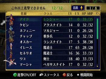 FE蒼炎_13_001.jpg