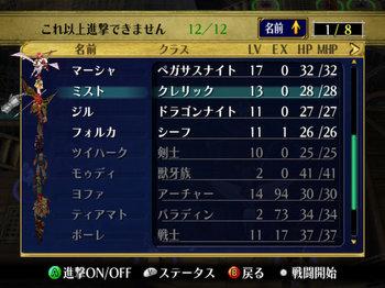 FE蒼炎_13_002.jpg