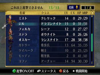 FE蒼炎_14_002.jpg