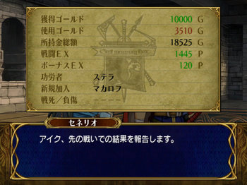 FE蒼炎_15_000.jpg