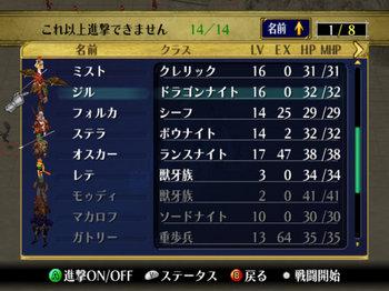 FE蒼炎_15_002.jpg