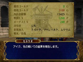 FE蒼炎_16_000.jpg