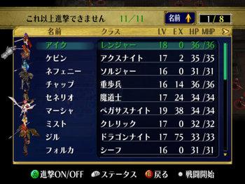 FE蒼炎_16_001.jpg