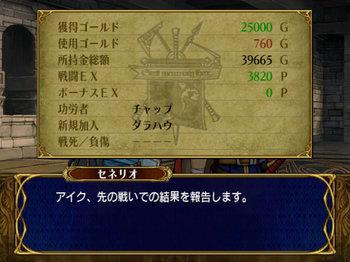 FE蒼炎_17_000.jpg