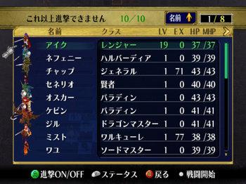 FE蒼炎_17_004.jpg