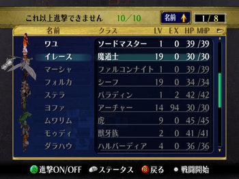 FE蒼炎_17_005.jpg