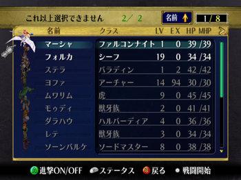 FE蒼炎_17_006.jpg