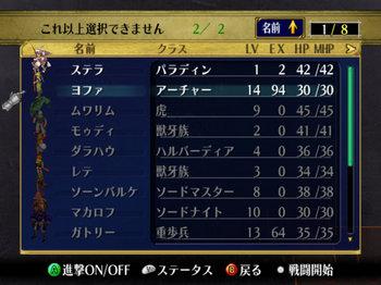 FE蒼炎_17_009.jpg