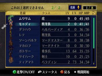 FE蒼炎_17_012.jpg