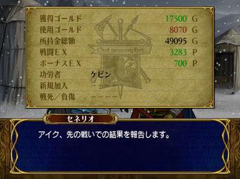 FE蒼炎_18_001.jpg