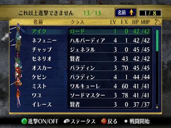 FE蒼炎_18_010.jpg