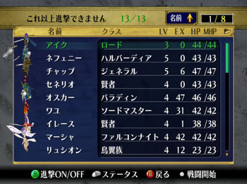 FE蒼炎_19_001.jpg