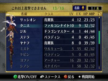 FE蒼炎_19_002.jpg