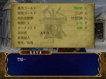FE蒼炎_20_000.jpg