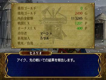 FE蒼炎_21_000.jpg