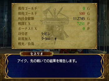 FE蒼炎_22_000.jpg