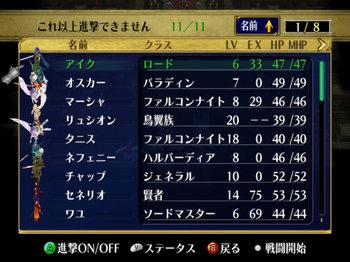 FE蒼炎_22_001.jpg