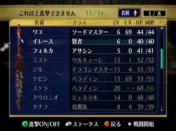 FE蒼炎_22_002.jpg