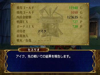 FE蒼炎_23_000.jpg
