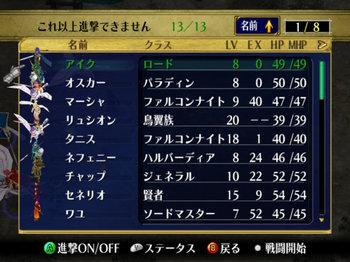 FE蒼炎_23_001.jpg