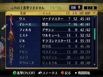 FE蒼炎_23_002.jpg