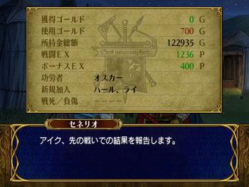 FE蒼炎_24_000.jpg
