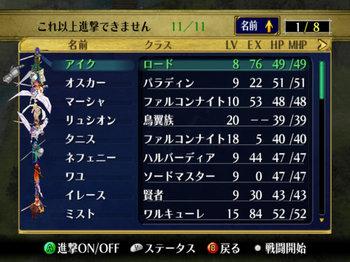 FE蒼炎_24_001.jpg