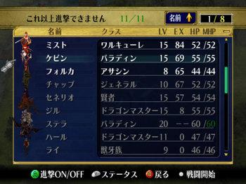 FE蒼炎_24_002.jpg