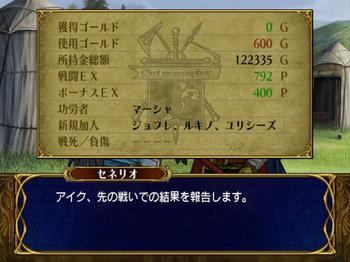 FE蒼炎_25_000.jpg