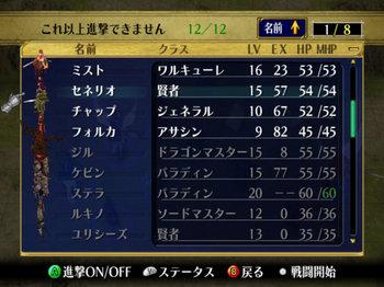 FE蒼炎_25_002.jpg