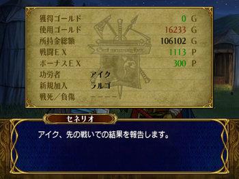 FE蒼炎_26_000.jpg